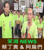 《笨湖 NEWS88》來賓:蔡丁貴 & 阿扁們|台灣e新聞