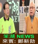 《笨湖 NEWS87》來賓: 鄭新助|台灣e新聞