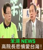 《笨湖 NEWS82》來賓:高院長悲憤愛台灣!|台灣e新聞