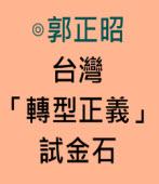 台灣「轉型正義」試金石—論平反扁、罷黜馬的全民運動∣◎郭正昭 ∣|台灣e新聞
