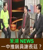 《笨湖 NEWS89》一中推銷員謝長廷?|台灣e新聞