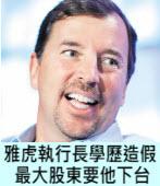 雅虎執行長學歷造假 最大股東要他|台灣e新聞