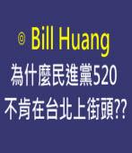 為什麼民進黨520不肯在台北上街頭??∣◎ Bill Huang|台灣e新聞