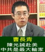 曹長青:陳光誠赴美 中共是最大輸家  |台灣e新聞