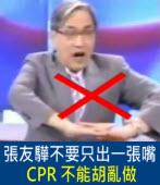 張友驊電視亂教CPR, 救護人員表示會害死人|台灣e新聞