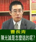 曹長青:陳光誠是怎麼逃的呢? |台灣e新聞