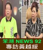 《笨湖 NEWS92》專訪黃越綏|台灣e新聞