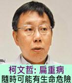 扁重病「隨時可能有生命危險」|台灣e新聞