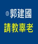 請教辜老 ∣◎郭建國|台灣e新聞