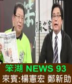 《笨湖 NEWS93》來賓:楊憲宏 鄭新助柯文哲郭正典面會陳水扁二小時|台灣e新聞