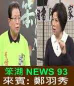 《笨湖 NEWS93》來賓:鄭羽秀|台灣e新聞