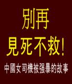別再「見死不救」!中國女司機被強暴的故事|台灣e新聞
