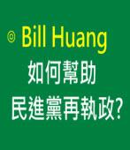 如何幫助民進黨再執政? ∣◎ Bill Huang|台灣e新聞