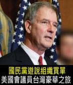 國民黨遊說組織買單美國會議員夫婦台灣豪華之旅|台灣e新聞
