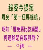 綠委今提案罷免「第一任馬總統」 ∣明知「罷免馬比救扁難」,柯建銘是自取其辱? |台灣e新聞