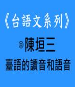 《台語文系列》 臺語的讀音和語音