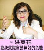 總統就職宣誓無效的危機|◎ 洪英花|台灣e新聞