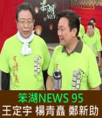 《笨湖 NEWS95》來賓:王定宇 楊青矗 鄭新助|台灣e新聞