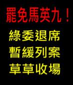 罷免馬總統!綠委退席「暫緩列案」草草收場 |台灣e新聞