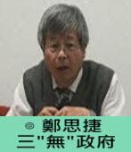 三「無」政府 ∣◎ 鄭思捷 |台灣e新聞