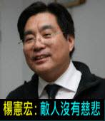 楊憲宏:敵人沒有慈悲|台灣e新聞