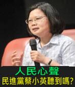 人民心聲 民進黨蔡小英聽到嗎? |台灣e新聞