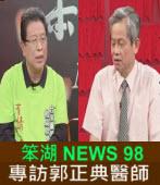 《笨湖 NEWS98》專訪郭正典醫師|台灣e新聞