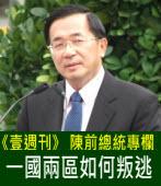 一國兩區如何叛逃∣◎陳水扁|台灣e新聞