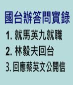 國台辦就馬英九就職及林毅夫回台等答問(實錄)|台灣e新聞