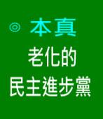老化的民主進步黨∣◎ 本真|台灣e新聞