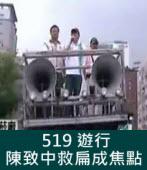 519遊行 陳致中救扁成焦點|台灣e新聞