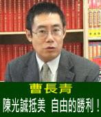 曹長青:陳光誠抵美——自由的勝利!  |台灣e新聞
