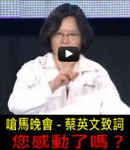 519民進黨嗆馬晚會 - 蔡英文致詞  您感動了嗎?|台灣e新聞