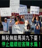無恥無能馬英九下臺! 停止繼續迫害陳水扁!∣ 台灣e新聞聞