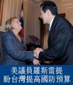 美議員羅斯雷提盼台灣提高國防預算 ∣ 台灣e新聞