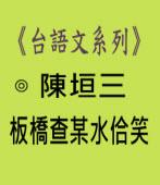 《台語文系列》板橋查某水佮笑