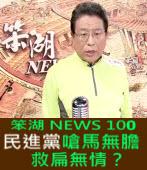 《笨湖 NEWS 100》519民進黨嗆馬無膽  救扁無情?∣ 台灣e新聞