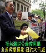 挺台灣討公義救阿扁 全美救扁運動 紐約大示威|台灣e新聞