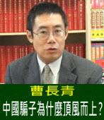 曹長青:中國騙子為什麼頂風而上? |台灣e新聞