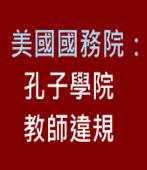 美國國務院指孔子學院教師違規|台灣e新聞