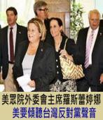 美眾院外委會主席羅斯蕾婷娜:美要傾聽台灣反對黨聲音|台灣e新聞