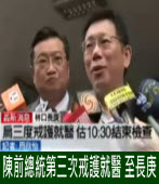 陳前總統第三次戒護就醫 至長庚|台灣e新聞