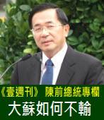 大蘇如何不輸∣◎陳水扁|台灣e新聞
