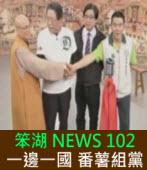 《笨湖 NEWS 102》一邊一國 番薯組黨|台灣e新聞