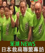 《笨湖 NEWS 》《笨湖 NEWS 》日本救扁聯盟專訪 |台灣e新聞