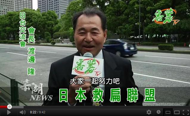 《笨湖 NEWS 》日本救扁聯盟 2