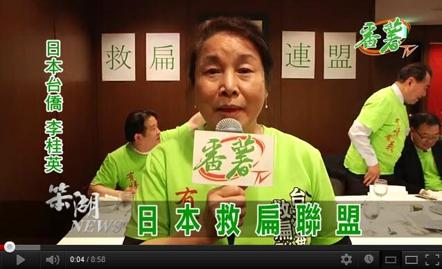 《笨湖 NEWS 》日本救扁聯盟 3