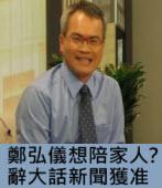 鄭弘儀想陪家人? 辭大話新聞獲准主持至5月底|台灣e新聞