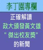 正確解讀政大頒發黃文雄「傑出校友獎」的新聞|◎ 李丁園專欄|台灣e新聞