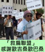 「救扁聯盟」感謝歐吉桑歐巴桑|台灣e新聞